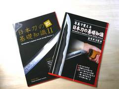 写真で覚える 日本刀の基礎知識
